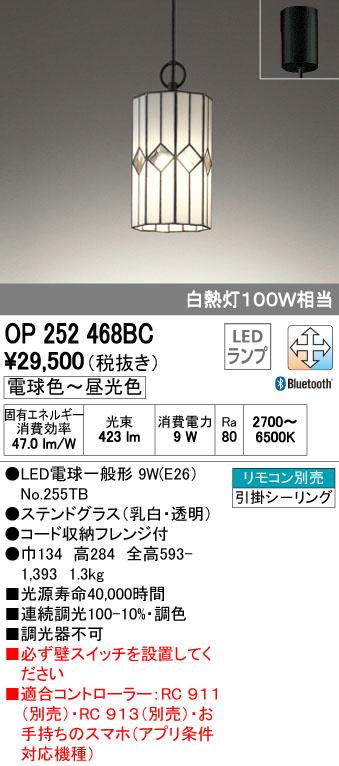 OP252468BC オーデリック ステンドグラス CONNECTED LIGHTING コード吊ペンダント [LED][Bluetooth]
