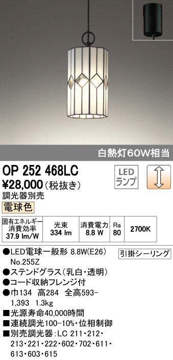 OP252468LC オーデリック ステンドグラス 調光可能型 コード吊ペンダント [LED電球色]