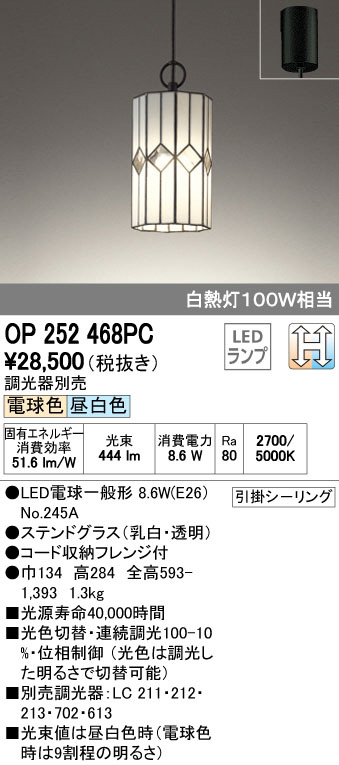 OP252468PC オーデリック ステンドグラス 光色切替調光可能型 コード吊ペンダント [LED電球色・昼白色]
