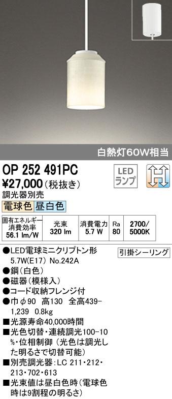 OP252491PC オーデリック 光色切替調光可能型 コード吊ペンダント [LED電球色・昼白色]