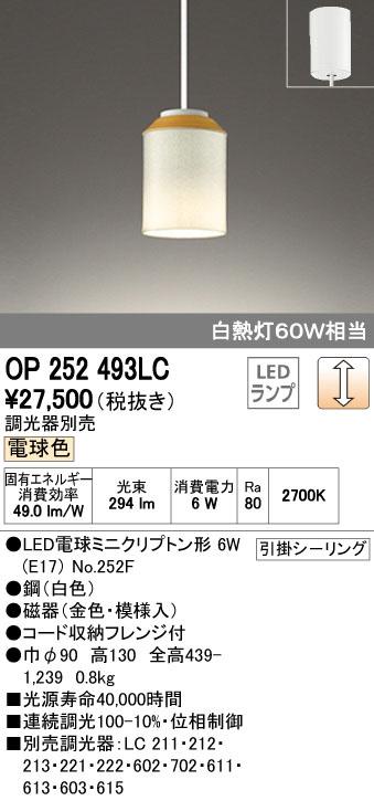 OP252493LC オーデリック 調光可能型 コード吊ペンダント [LED電球色]