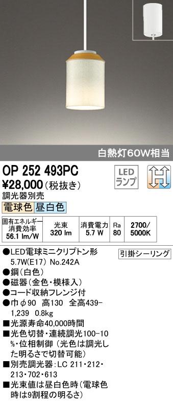 OP252493PC オーデリック 光色切替調光可能型 コード吊ペンダント [LED電球色・昼白色]