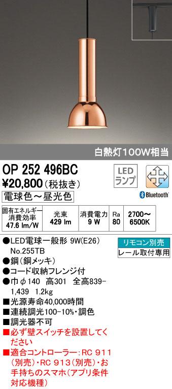 OP252496BC オーデリック Copper 銅メッキ CONNECTED LIGHTING プラグタイプコード吊ペンダント [LED][Bluetooth]
