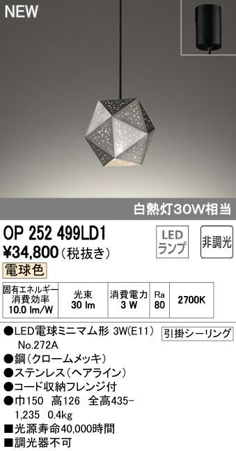 OP252499LD1 オーデリック 霰 あられ 非調光 コード吊ペンダント [LED電球色]