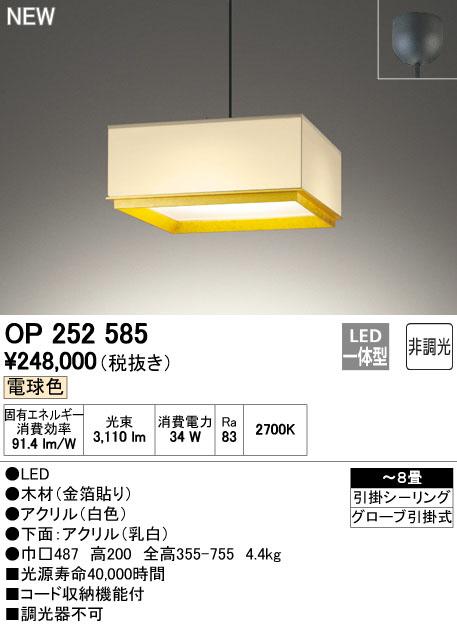 OP252585 オーデリック 箔一 コード吊ペンダント [LED電球色][~8畳]