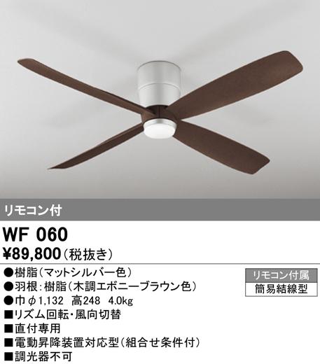 WF060 オーデリック DCモーターファン シーリングファン本体  [マットシルバー]