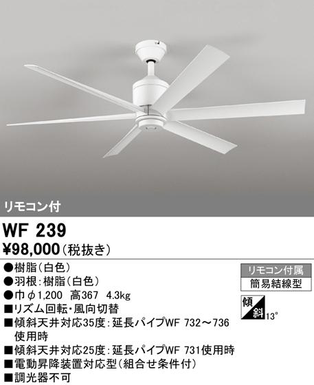 WF239 オーデリック DCモーターファン 6枚羽根 シーリングファン本体+パイプ  [ホワイト]