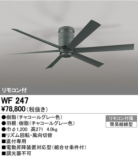 WF247 オーデリック DCモーターファン 6枚羽根 シーリングファン本体  [チャコールグレー]