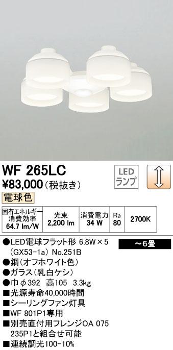 WF265LC オーデリック ACモーターファン 調光タイプ 専用シャンデリア 乳白消しガラス 5灯 [LED電球色][オフホワイト]