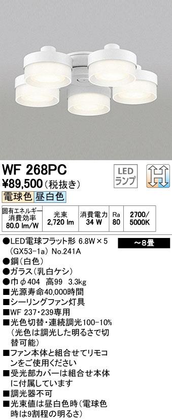 WF268PC オーデリック DCモーターファン 光色切替調光タイプ 専用シャンデリア 薄型ガラス 5灯 [LED電球色・昼白色][ホワイト]