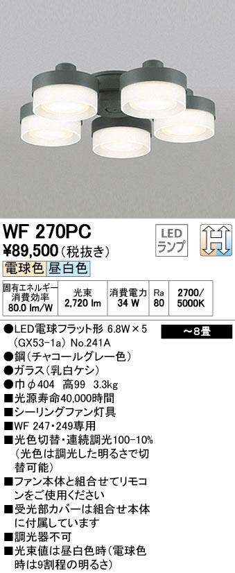 WF270PC オーデリック DCモーターファン 光色切替調光タイプ 専用シャンデリア 薄型ガラス 5灯 [LED電球色・昼白色][チャコールグレー]