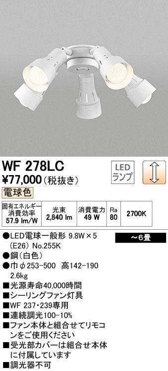 WF278LC オーデリック DCモーターファン 調光タイプ 専用シャンデリア 可動型スポット 5灯 [LED電球色][ホワイト]