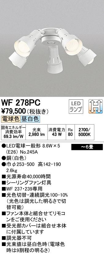 WF278PC オーデリック DCモーターファン 光色切替調光タイプ 専用シャンデリア 可動型スポット 5灯 [LED電球色・昼白色][ホワイト]