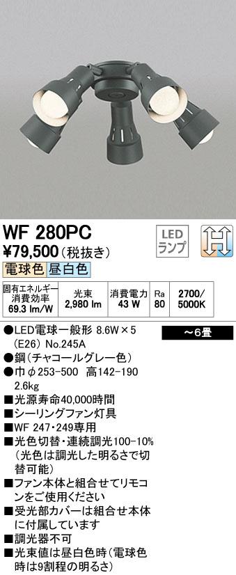 WF280PC オーデリック DCモーターファン 光色切替調光タイプ 専用シャンデリア 可動型スポット 5灯 [LED電球色・昼白色][チャコールグレー]