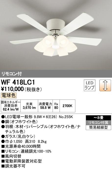 WF418LC1 オーデリック ACモーターファン 調光タイプ シーリングファン本体+シャンデリア 一体型 [LED電球色][~8畳][オフホワイト] あす楽対応