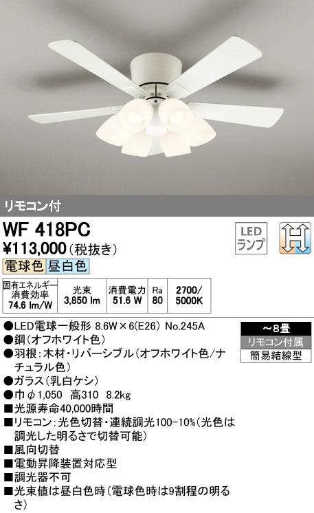 WF418PC オーデリック ACモーターファン 光色切替調光タイプ シーリングファン本体+シャンデリア 一体型 [LED電球色・昼白色][~8畳][オフホワイト] あす楽対応