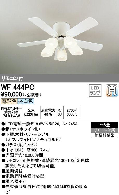 WF444PC オーデリック ACモーターファン 光色切替調光タイプ シーリングファン本体+シャンデリア 一体型 [LED電球色・昼白色][~6畳][オフホワイト]