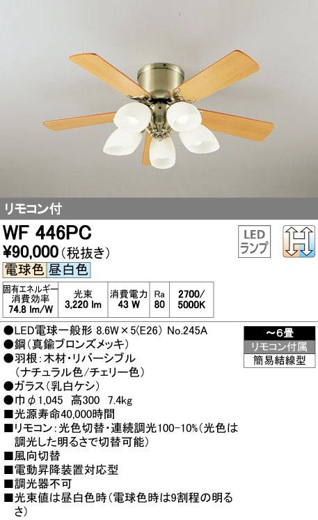 WF446PC オーデリック ACモーターファン 光色切替調光タイプ シーリングファン本体+シャンデリア 一体型 [LED電球色・昼白色][~6畳][ホワイトブロンズメッキ]