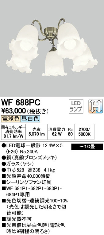 WF688PC オーデリック ACモーターファン クラシカル 光色切替調光タイプ 専用シャンデリア 消しガラス 4灯 [LED電球色・昼白色][~10畳]
