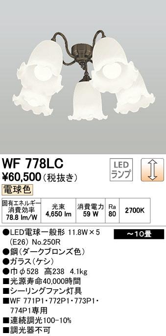 WF778LC オーデリック ACモーターファン クラシカル 調光タイプ 専用シャンデリア 消しガラス 4灯 [LED電球色][~10畳]