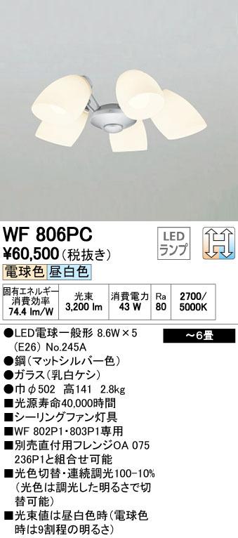 WF806PC オーデリック ACモーターファン 光色切替調光タイプ 専用シャンデリア 乳白消しガラス 5灯 [LED電球色・昼白色][マットシルバー]