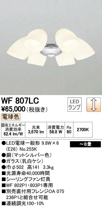 WF807LC オーデリック ACモーターファン 調光タイプ 専用シャンデリア 乳白消しガラス 6灯 [LED電球色][マットシルバー]