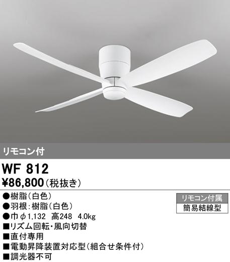 WF812 オーデリック DCモーターファン シーリングファン本体  [ホワイト] あす楽対応