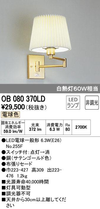 OB080370LD オーデリック スイッチ付 ブラケットライト [LED電球色]