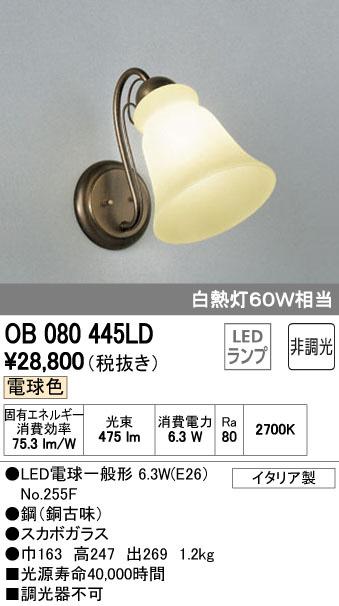 OB080445LD オーデリック Avile アービレ ブラケットライト [LED電球色]