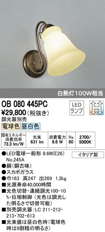 OB080445PC オーデリック Avile アービレ 光色切替調光可能型 ブラケットライト [LED電球色・昼白色]