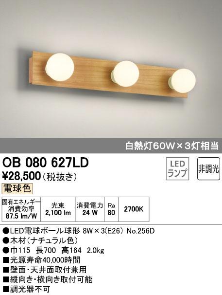 OB080627LD オーデリック ブラケットライト [LED電球色]
