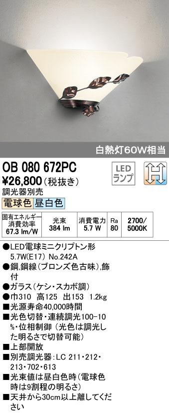 OB080672PC オーデリック Sourire スリール 光色切替調光可能型 ブラケットライト [LED電球色・昼白色]