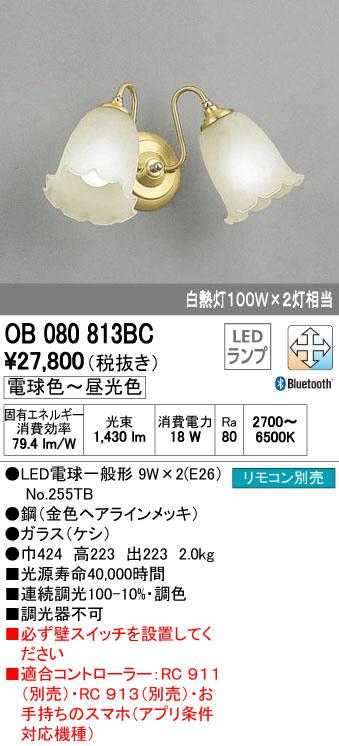 OB080813BC オーデリック Somnusソムヌス CONNECTED LIGHTING ブラケットライト [LED][Bluetooth]