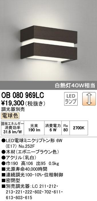 OB080969LC オーデリック Wood Slit ウッドスリットエボニーブラウン 調光可能型 ブラケットライト [LED電球色]