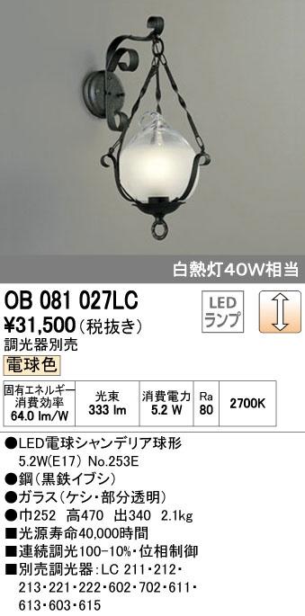OB081027LC オーデリック Leoccaレオッカ ブラケットライト [LED電球色]