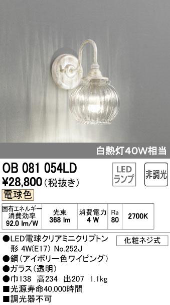 OB081054LD オーデリック ブラケットライト [LED電球色]