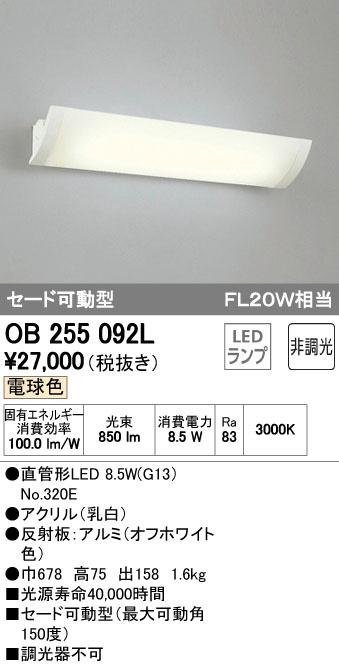 OB255092L オーデリック セード可動型 ブラケットライト [LED電球色]