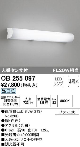 OB255097 オーデリック お・ま・かセンサ 人感[ON-OFF型] ミラーライト [LED昼白色]