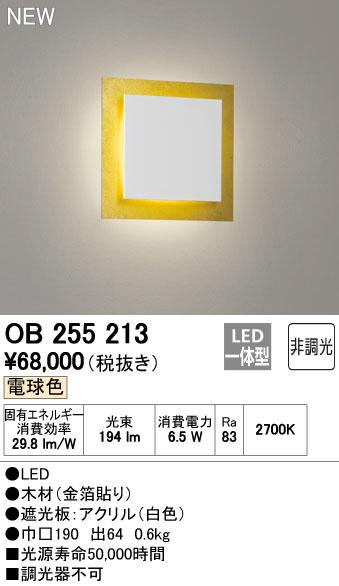 OB255213 オーデリック 金箔貼り ブラケットライト [LED電球色]