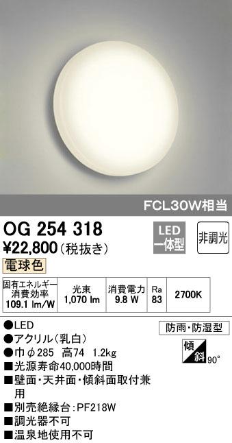 OG254318 オーデリック バスルームライト [LED電球色]