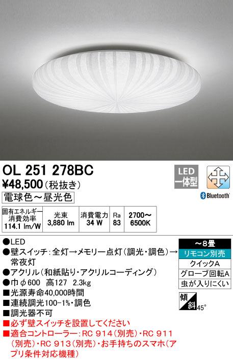OL251278BC オーデリック CONNECTED LIGHTING 和風シーリングライト [LED][~8畳][Bluetooth]