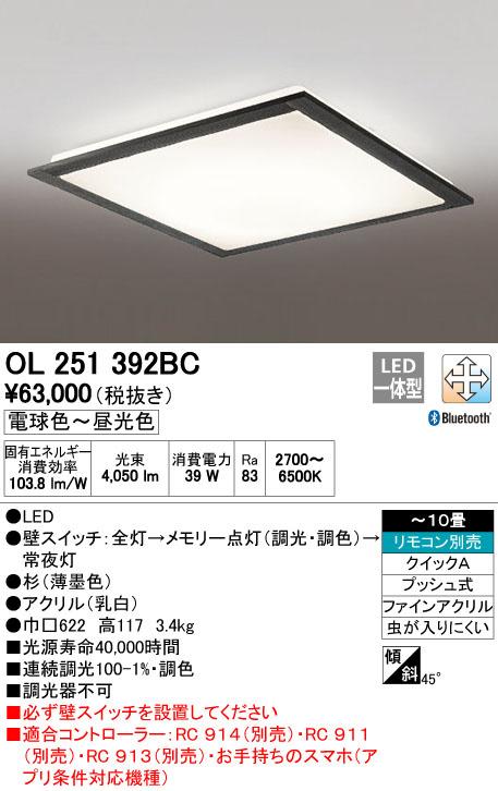 OL251392BC オーデリック Kodama こだま CONNECTED LIGHTING 和風シーリングライト [LED][~10畳][Bluetooth]
