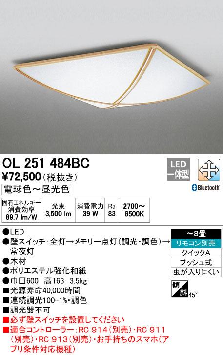 OL251484BC オーデリック CONNECTED LIGHTING 和風シーリングライト [LED][~8畳][Bluetooth]