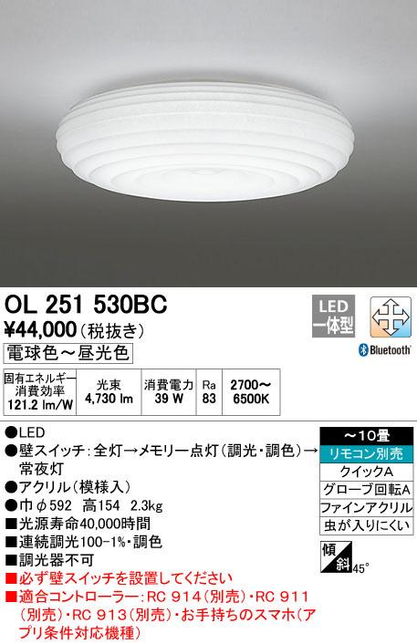 OL251530BC オーデリック Hamon はもん CONNECTED LIGHTING 和風シーリングライト [LED][~10畳][Bluetooth]