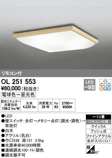 OL251553 オーデリック 調光・調色タイプ 和風シーリングライト [LED][~10畳][リモコン付]