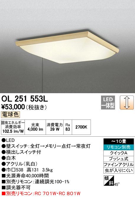 OL251553L オーデリック プルスイッチ付段調光タイプ 和風シーリングライト [LED電球色][~10畳]