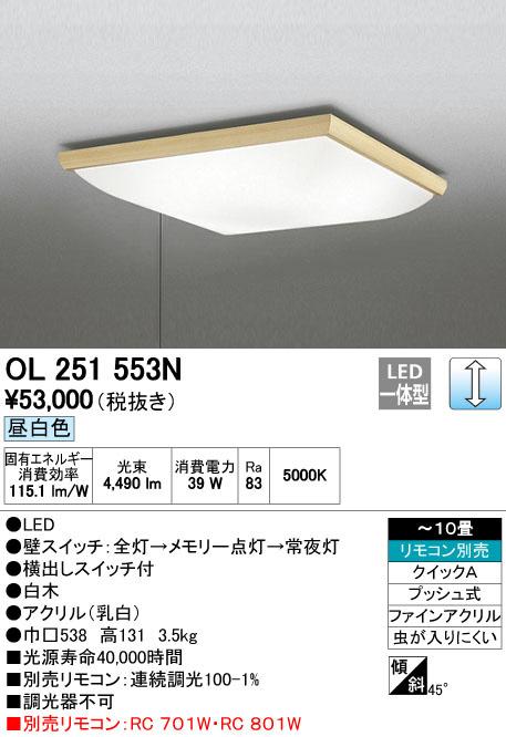 OL251553N オーデリック プルスイッチ付段調光タイプ 和風シーリングライト [LED昼白色][~10畳]