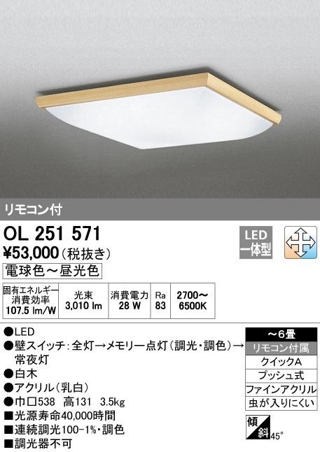 OL251571 オーデリック 調光・調色タイプ 和風シーリングライト [LED][~6畳]