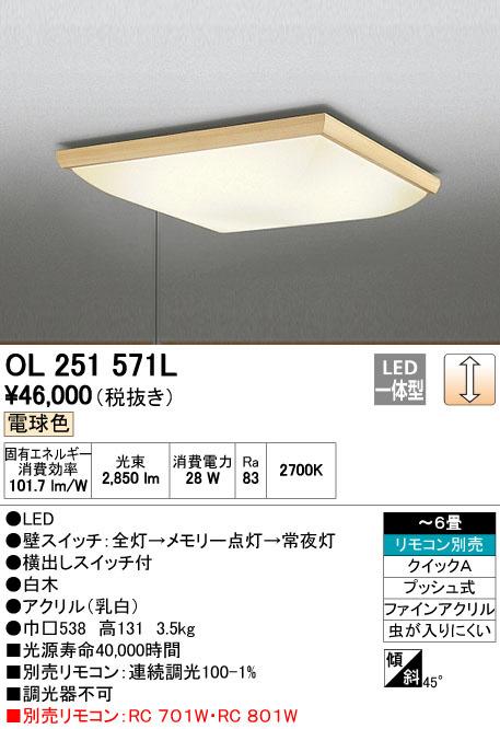 OL251571L オーデリック プルスイッチ付段調光タイプ 和風シーリングライト [LED電球色][~6畳]