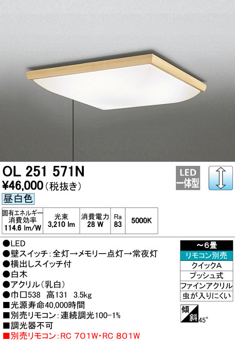 OL251571N オーデリック プルスイッチ付段調光タイプ 和風シーリングライト [LED昼白色][~6畳]